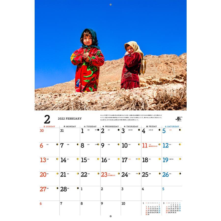 国際協力カレンダー2022(壁掛け)※1〜9部のご注文はこちらから|jvc|03