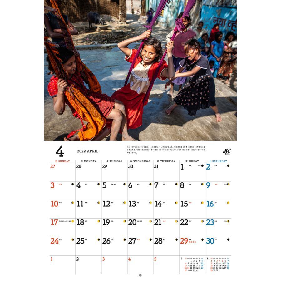 国際協力カレンダー2022(壁掛け)※1〜9部のご注文はこちらから|jvc|05