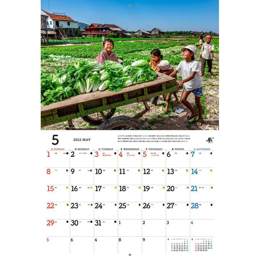 国際協力カレンダー2022(壁掛け)※1〜9部のご注文はこちらから|jvc|06