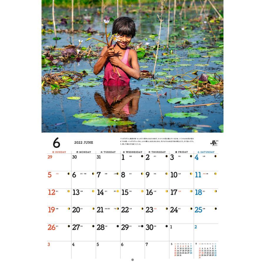 国際協力カレンダー2022(壁掛け)※1〜9部のご注文はこちらから|jvc|07