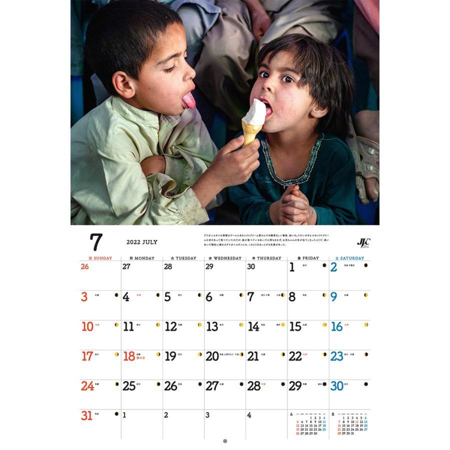 国際協力カレンダー2022(壁掛け)※1〜9部のご注文はこちらから|jvc|08