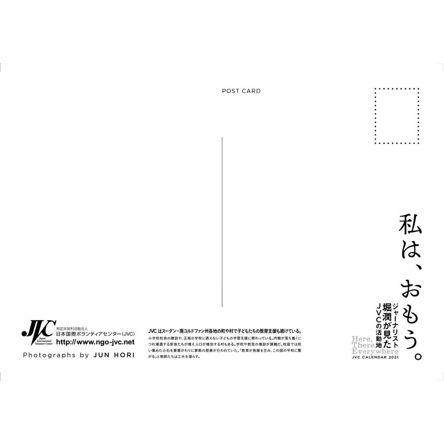 JVC国際協力ポストカード2021 Aタイプ 7枚組 jvc 11