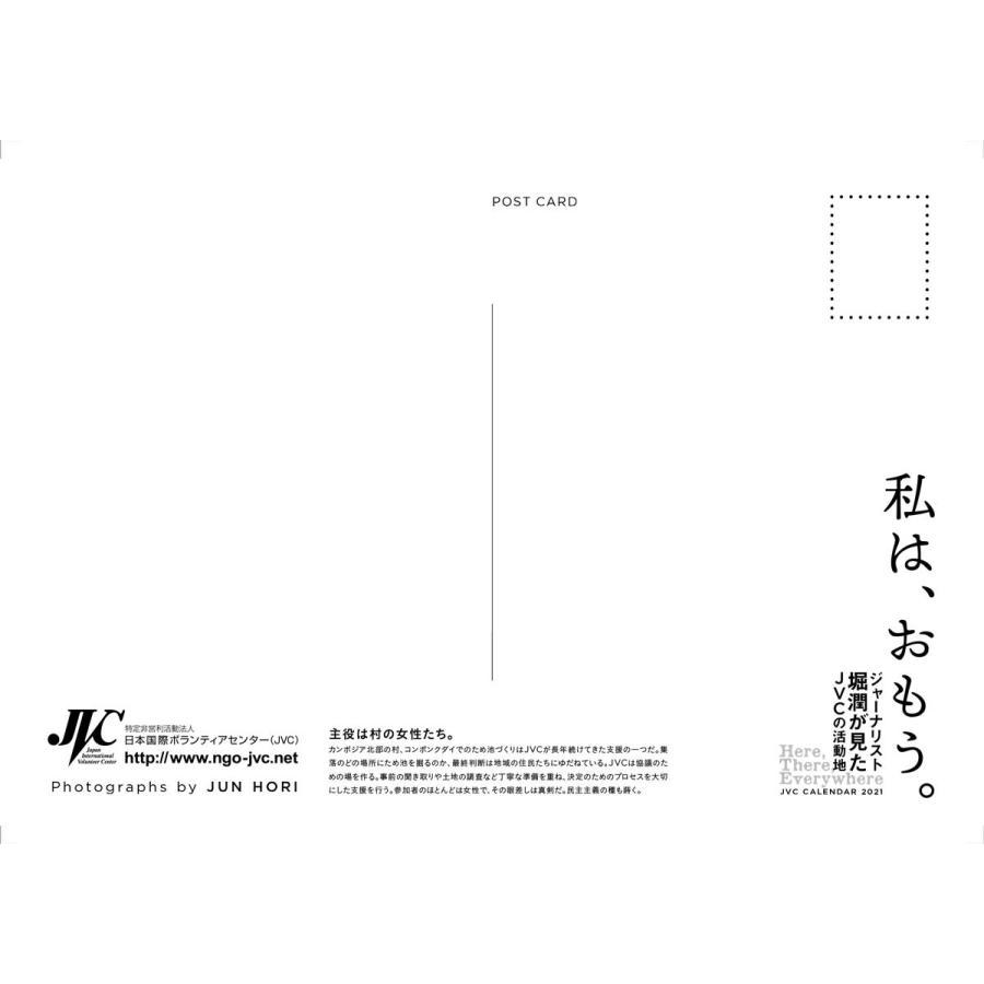 JVC国際協力ポストカード2021 Aタイプ 7枚組 jvc 15