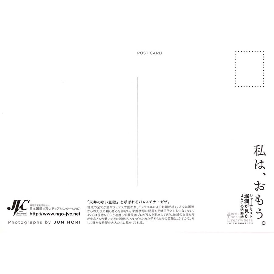 JVC国際協力ポストカード2021 Aタイプ 7枚組 jvc 05