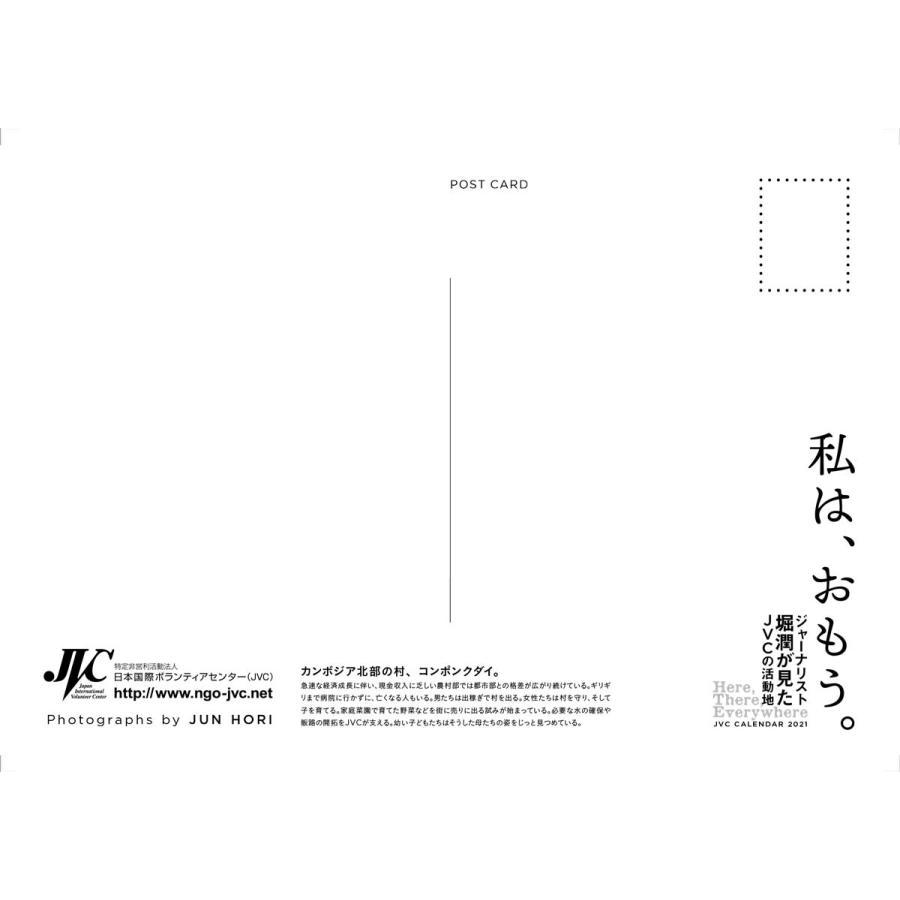 JVC国際協力ポストカード2021 Aタイプ 7枚組 jvc 07
