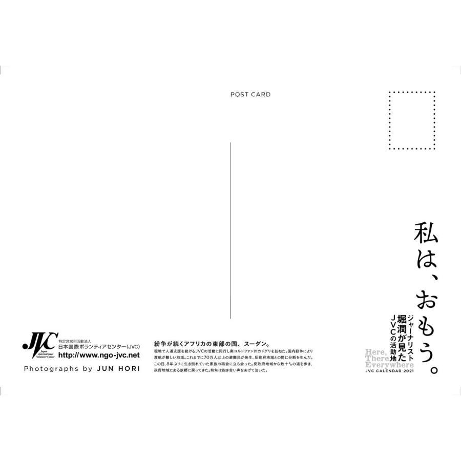 JVC国際協力ポストカード2021 Aタイプ 7枚組 jvc 09