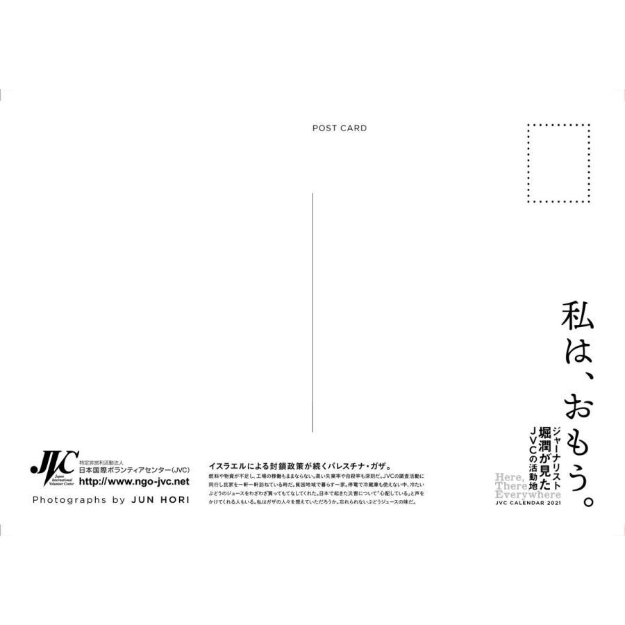 JVC国際協力ポストカード2021 Bタイプ 7枚組|jvc|11