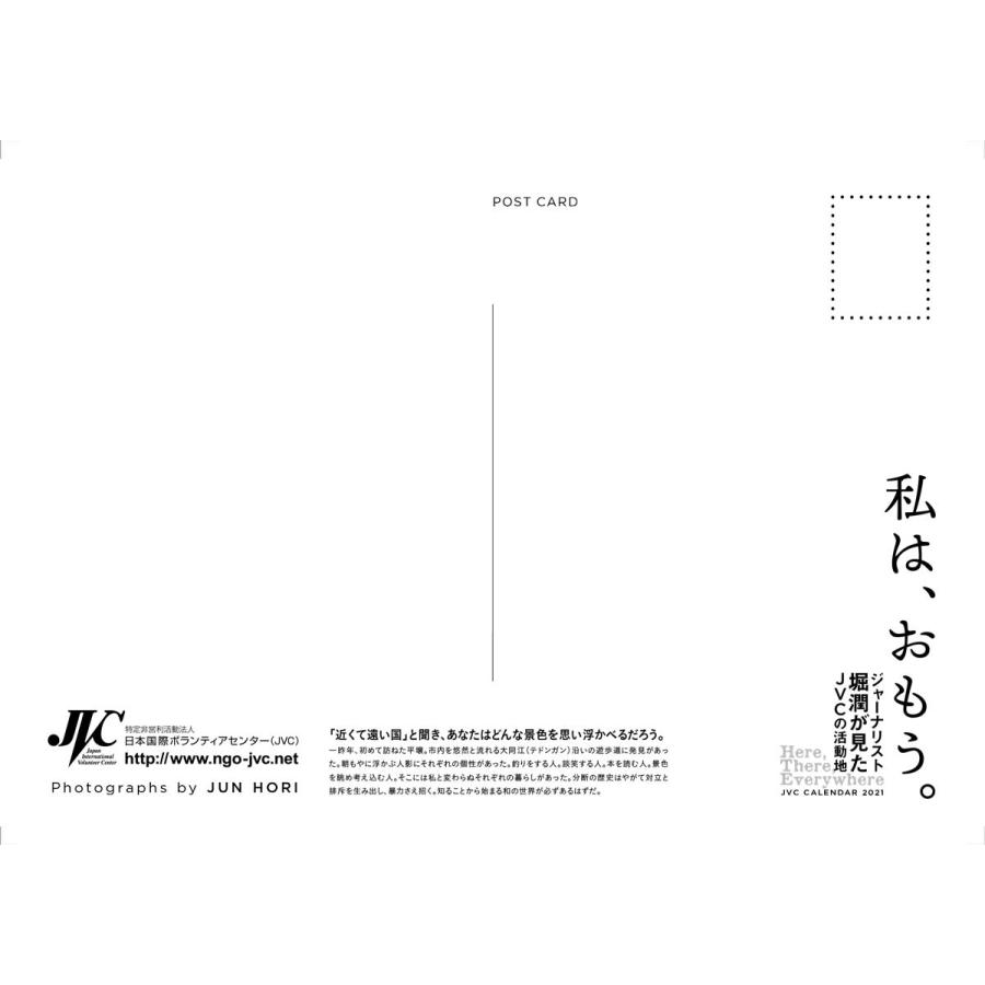 JVC国際協力ポストカード2021 Bタイプ 7枚組|jvc|05