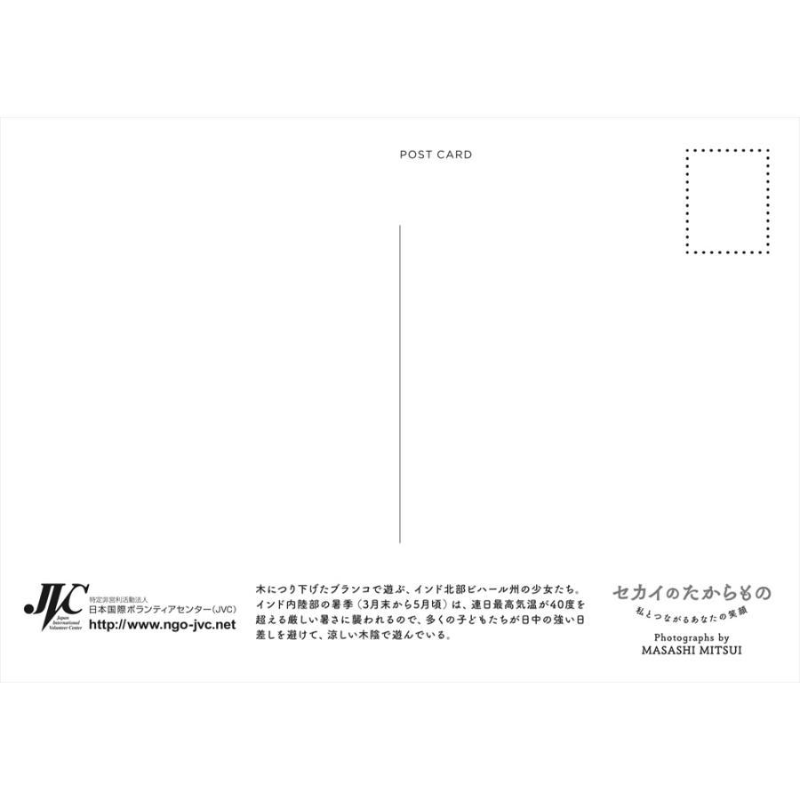 JVC国際協力ポストカード2022(Aタイプ) 7枚組 jvc 11