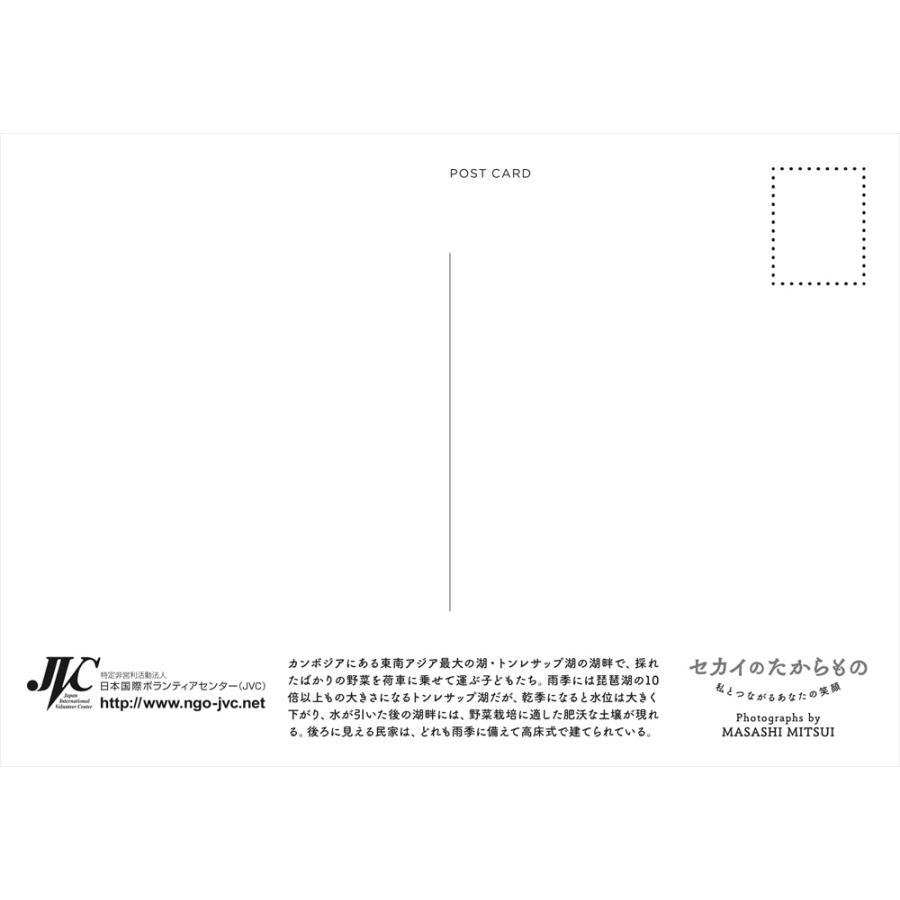 JVC国際協力ポストカード2022(Aタイプ) 7枚組 jvc 13