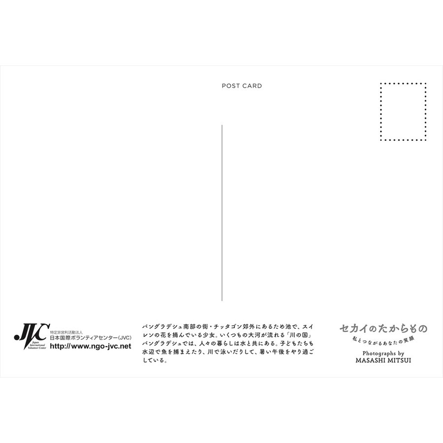 JVC国際協力ポストカード2022(Aタイプ) 7枚組 jvc 15