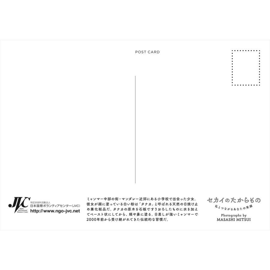 JVC国際協力ポストカード2022(Aタイプ) 7枚組 jvc 03