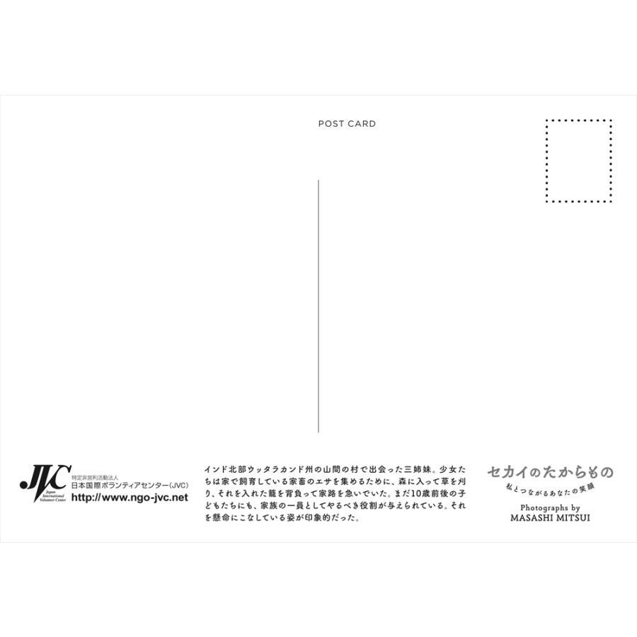 JVC国際協力ポストカード2022(Aタイプ) 7枚組 jvc 05