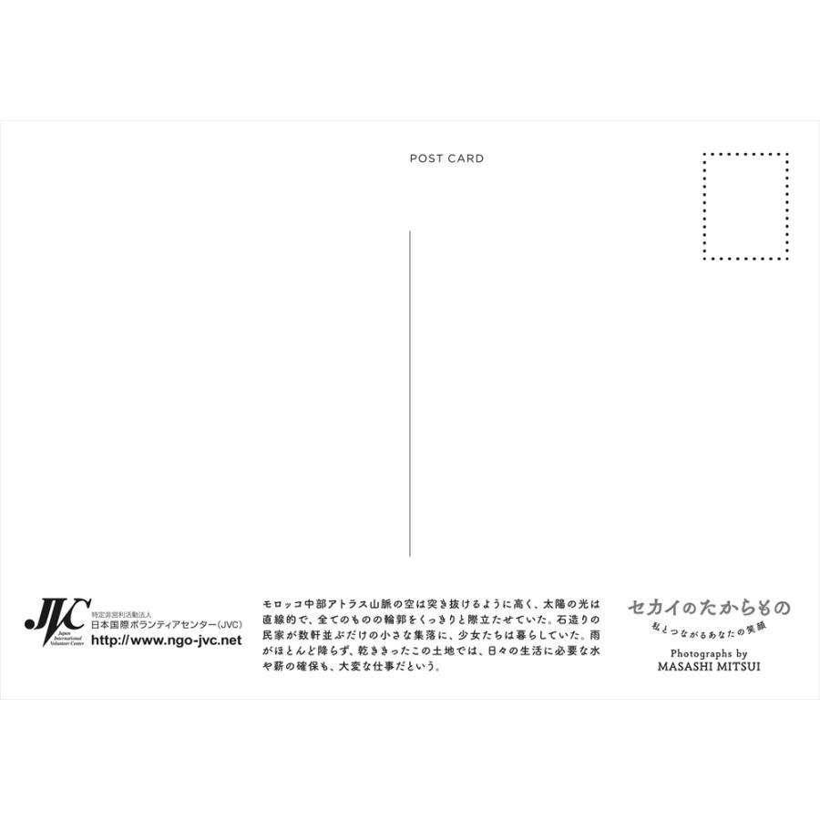 JVC国際協力ポストカード2022(Aタイプ) 7枚組 jvc 07