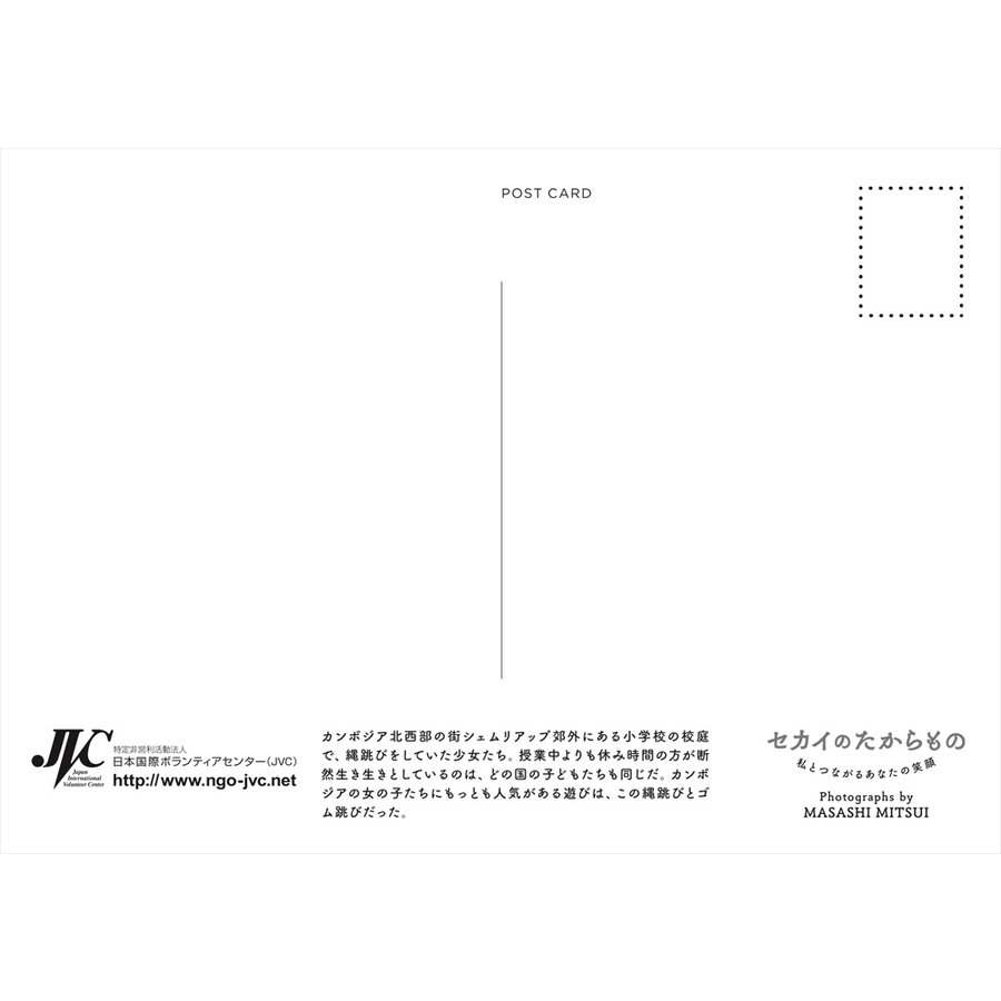 JVC国際協力ポストカード2022(Bタイプ) 7枚組 jvc 11