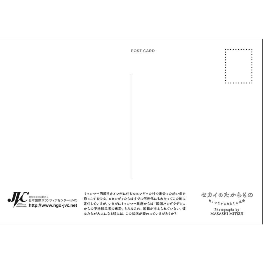 JVC国際協力ポストカード2022(Bタイプ) 7枚組 jvc 15