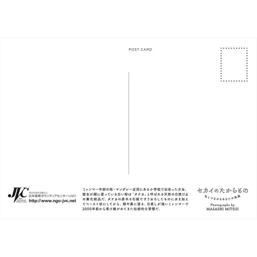 JVC国際協力ポストカード2022(Bタイプ) 7枚組 jvc 03
