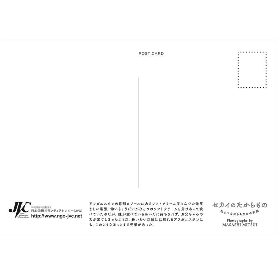 JVC国際協力ポストカード2022(Bタイプ) 7枚組 jvc 05