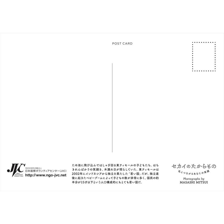 JVC国際協力ポストカード2022(Bタイプ) 7枚組 jvc 07