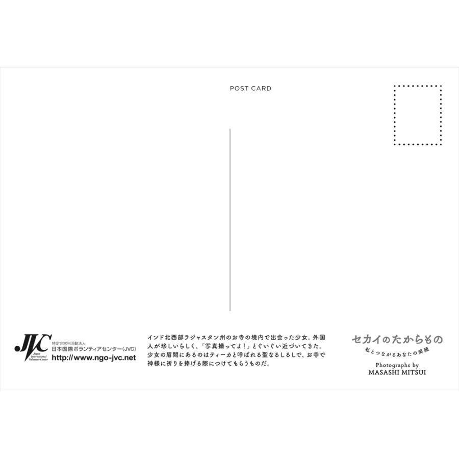 JVC国際協力ポストカード2022(Bタイプ) 7枚組 jvc 09