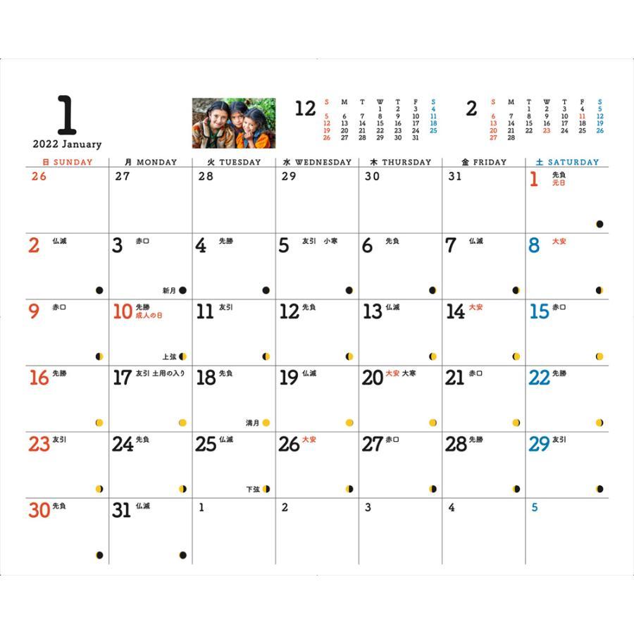 JVC国際協力カレンダー2022(卓上)※1〜50部のご注文はこちらから|jvc|14
