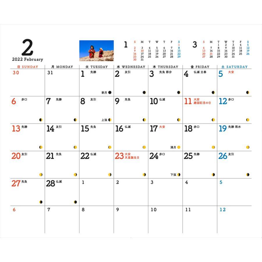 JVC国際協力カレンダー2022(卓上)※1〜50部のご注文はこちらから|jvc|15