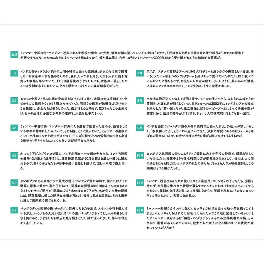 JVC国際協力カレンダー2022(卓上)※1〜50部のご注文はこちらから|jvc|18