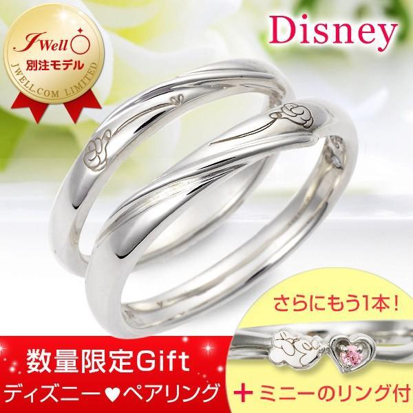 ディズニー ペアリング シルバー カップル 結婚指輪 3本セット ミッキー 当店限定|jwell