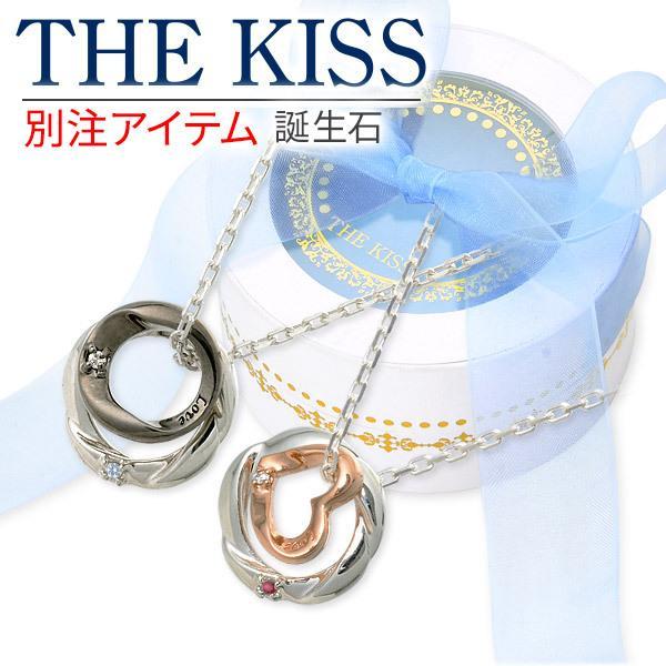 ペアネックレス ブランド カップル シンプル シルバー ハート リング ネックレス THE KISS jwell