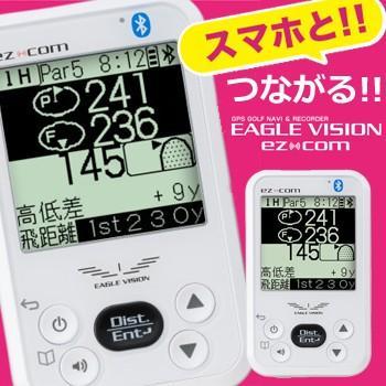 (日本正規品)イーグルヴィジョン ez com EV-731 朝日ゴルフ GPSゴルフナビ スマートフォン連携対応機種 EAGLE VISION どこでも高低差表示 でか文字表示 音声案