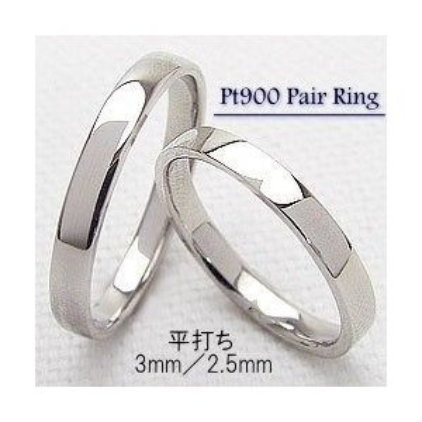 人気商品 結婚指輪 プラチナ 平打ち 2.5mm幅 平打ち 3mm幅 ペアリング マリッジリング Pt900 3mm幅 ペアリング 2本セット, 工房 おべべや:cd3da340 --- airmodconsu.dominiotemporario.com