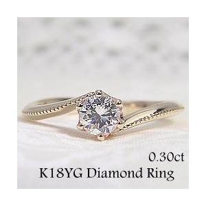 衝撃特価 指輪 レディース 一粒 ダイヤモンドリング 0.30ct SIクラス ミル打ち イエローゴールドK18 大粒 婚約指輪 エンゲージリング 18金 ホワイトデー プレゼントに, 配送員設置 9fd2613c