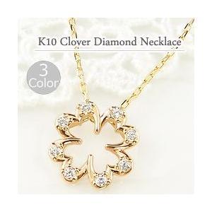 55%以上節約 ネックレス レディース 四葉 クローバーネックレス ハート 10金 ダイヤモンド 8石 モチーフ ペンダント ゴールド K10 ホワイトデー プレゼントに, 人気TOP effb227b