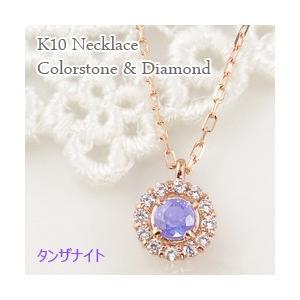 好評 タンザナイト 取り巻き ネックレス モチーフ 12月誕生石 カラーストーン ダイヤモンド 10金 K10 レディース ホワイトデー プレゼントに, テライマチ 35fcf361