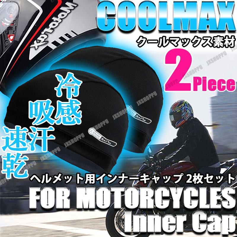 バイク インナーキャップ 2枚セット クールマックス ヘルメット インナー COOLMAX 冷感 吸汗 速乾 清涼 予防 吸湿 スポーツ アウトドア|jxshoppu