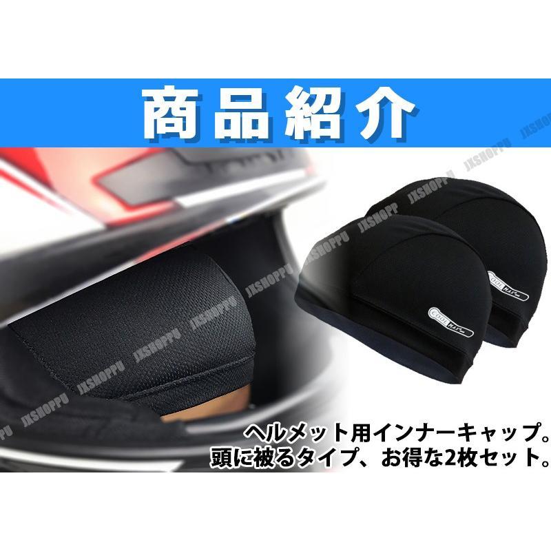 バイク インナーキャップ 2枚セット クールマックス ヘルメット インナー COOLMAX 冷感 吸汗 速乾 清涼 予防 吸湿 スポーツ アウトドア|jxshoppu|02