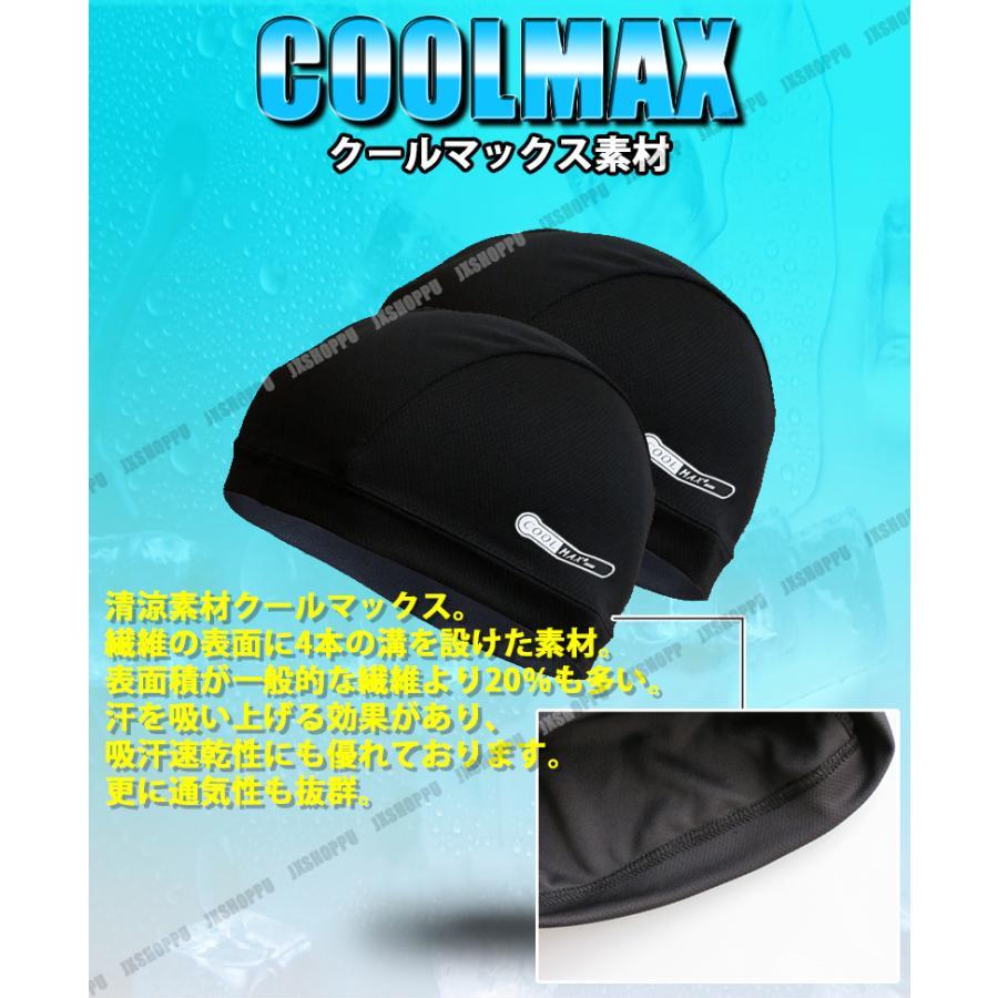 バイク インナーキャップ 2枚セット クールマックス ヘルメット インナー COOLMAX 冷感 吸汗 速乾 清涼 予防 吸湿 スポーツ アウトドア|jxshoppu|03
