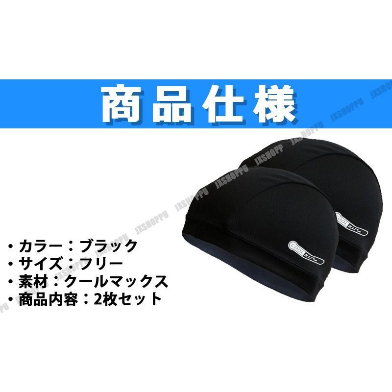 バイク インナーキャップ 2枚セット クールマックス ヘルメット インナー COOLMAX 冷感 吸汗 速乾 清涼 予防 吸湿 スポーツ アウトドア|jxshoppu|04