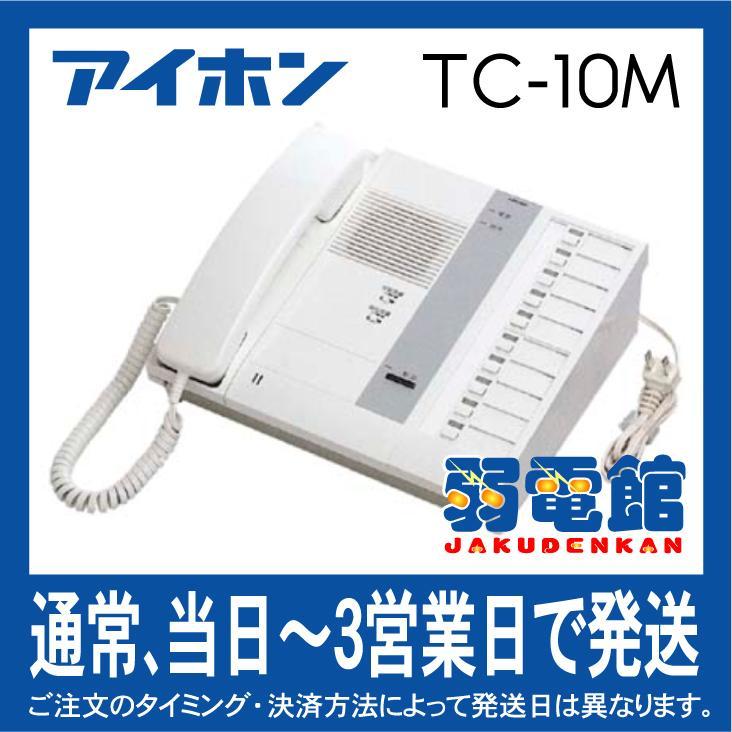 ★送料無料★【アイホン】カウンターインターホン10局用親機[TC-10M]