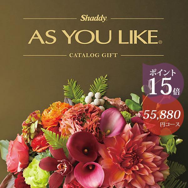 カタログギフト 人気 出産祝い 内祝い 結婚祝い シャディ アズユーライク 50,800円コース グラジオラス 引き出物