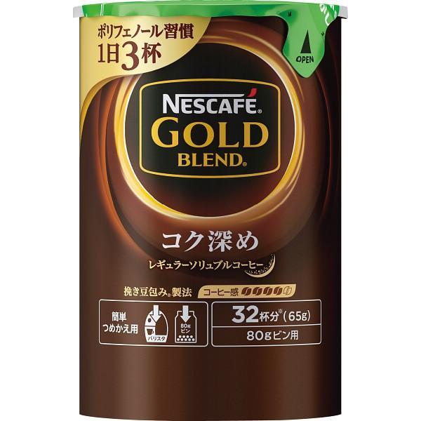 ネスカフェ ゴールドブレンド エコ&システムパック(65g) コク深め 〈NGFS02〉 〈豆6〉 pq インスタントコーヒー|jyoei