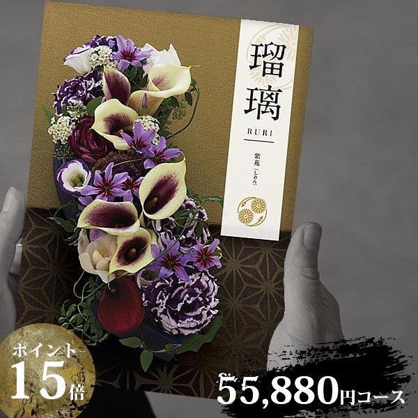 カタログギフト 人気 引き出物 出産祝い 内祝い 50800円コース シャディ アズユーライク カタログ 紫苑 香典返し