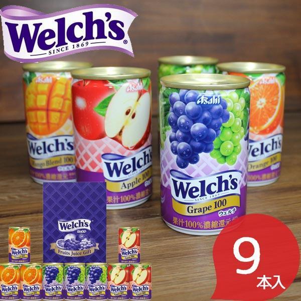 ジュース ギフト ウェルチ 100%果汁ギフト W10 210439042 のし 包装 メッセージカード 無料 jyoei