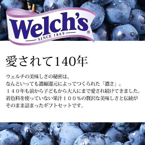 ジュース ギフト ウェルチ 100%果汁ギフト W10 210439042 のし 包装 メッセージカード 無料 jyoei 03