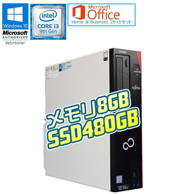 Microsoft Office Home and Business 2013付 当店カスタマイズ 中古 デスクトップパソコン富士通  ESPRIMO D588/CX Windows10 Core i3 9100 メモリ8GB SSD0480GB|jyohokaikan-ys