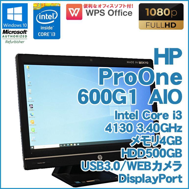 HP ProOne 600G1 AIO