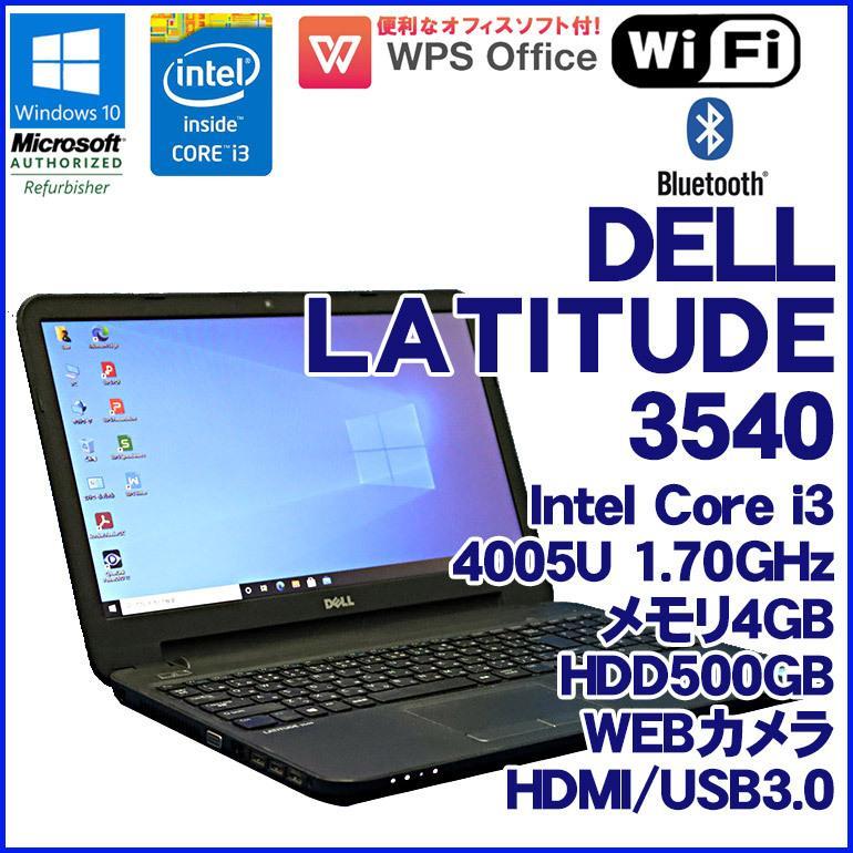 DELL LATITUDE 3540 ノートパソコン