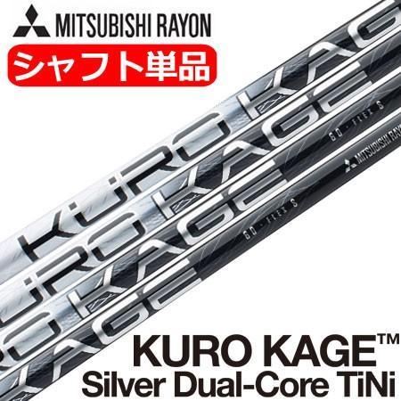 三菱レイヨン KUROKAGE 銀 Dual-Core TiNi (クロカゲシルバー デュアルコア) ウッド用カーボンシャフト (USA直輸入品) USモデル