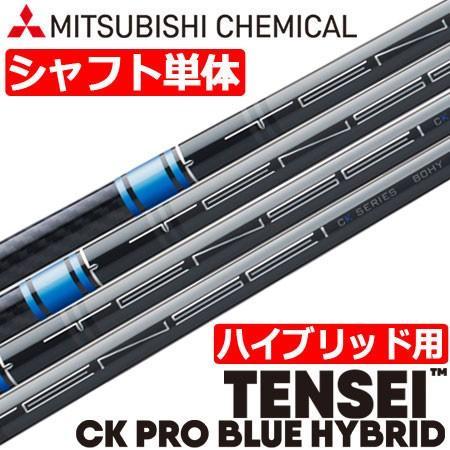 三菱ケミカル TENSEI CK PRO 青 HYBRID(テンセイ シーケー プロ ブルー ハイブリッド) [ユーティリティ用カーボンシャフト](USA直輸入品) USモデル
