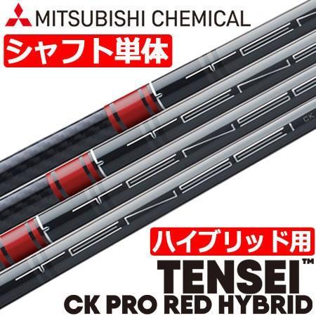 三菱ケミカル TENSEI CK PRO 赤 HYBRID(テンセイ シーケー プロ レッド ハイブリッド) [ユーティリティ用カーボンシャフト](USA直輸入品) USモデル